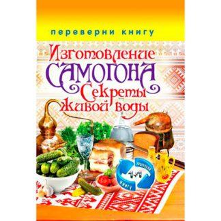 """Книга """"Изготовление вина и самогона. Секреты мастерства"""", Кашин С.П."""