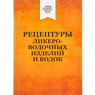 """Книга """"Рецептуры ликеро-водочных изделий и водок"""""""