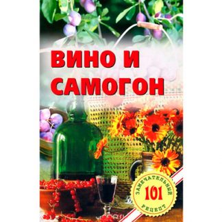 "Книга ""Вино и самогон"", Хлебников В."