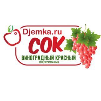 Сок виноградный концентрированный (красный) Джемка