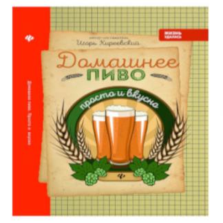 "Книга ""Домашнее пиво. Просто и вкусно"", Киреевский И."