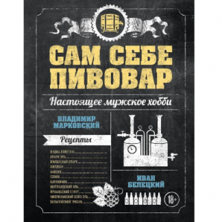"Книга ""Сам себе пивовар"", Марковский В., Белецкий И."