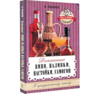 """Книга """"Домашние вино, наливки, настойки, самогон"""", Пышнов И."""