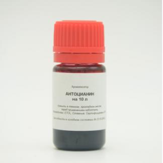 Ароматизатор-краситель Антоцианин на 10 л