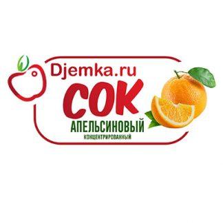 Сок апельсиновый концентрированный Джемка